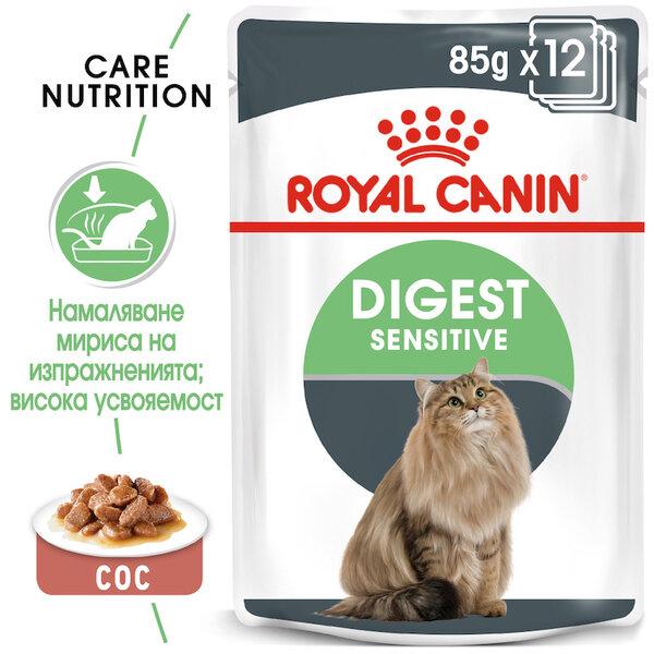 ROYAL CANIN DIGEST SENSITIVE пауч за котки с чувствителен стомах