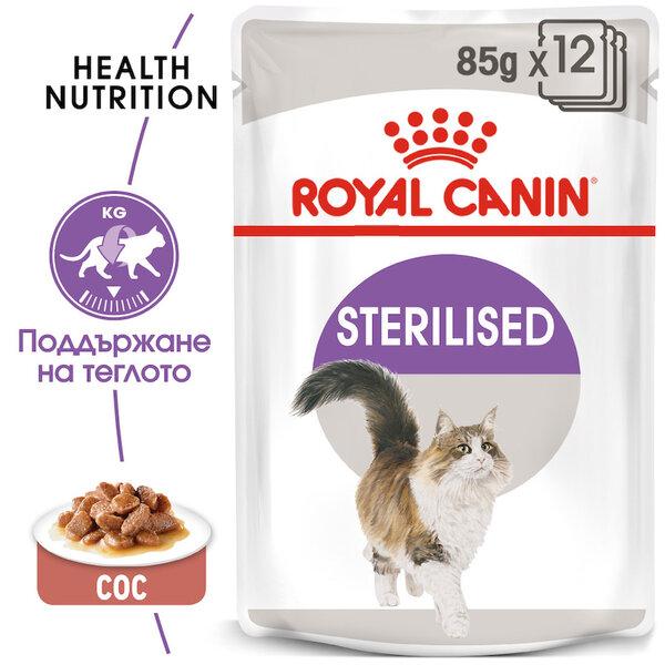 ROYAL CANIN STERILIZED пауч за кастрирани котки