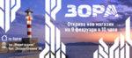 Бургас посреща втори магазин  ЗОРА