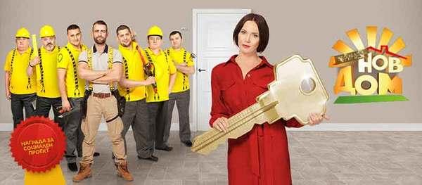 """За поредна година ЗОРА ще подкрепи мисията на социалния проект на bTV """"Бригада Нов дом"""""""