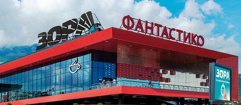 ЗОРА отвори НОВ МАГАЗИН в гр. София, кв. Драгалевци на 10 август 2019г.
