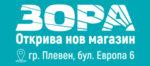 Втори магазин ЗОРА ще отвори врати в Плевен