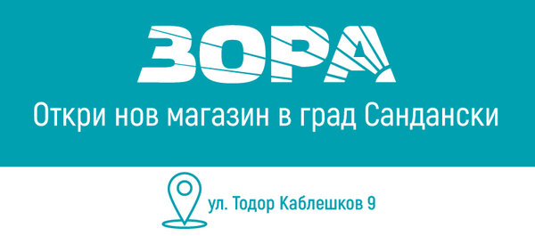 ЗОРА с нов адрес в град Сандански