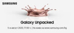 Galaxy Unpacked | 5-ти август