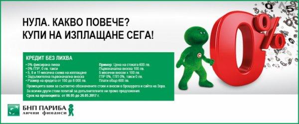 Кредит без оскъпяване с БНП от 06 май до 26 май 2017 г.