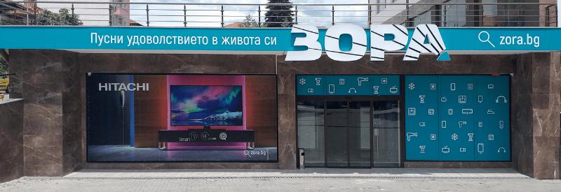 Нов магазин ЗОРА в град Гоце Делчев