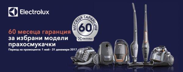 5 години удължена гаранция за определени модели прахосмукачки Electrolux