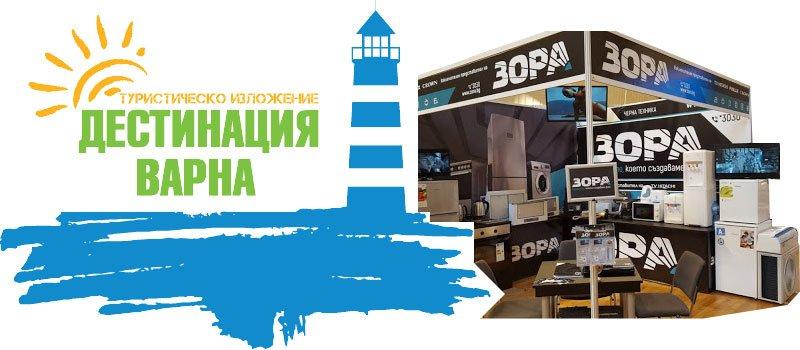 """Изложението за бизнес и туризъм""""Дестинация Варна"""""""