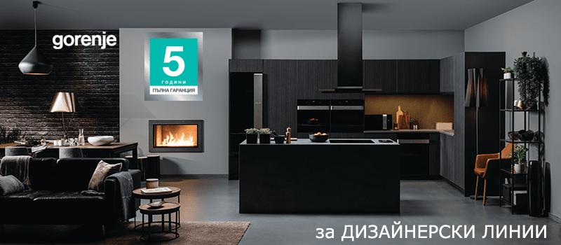 5 години гаранция за дизайнерски линии на Gorenje