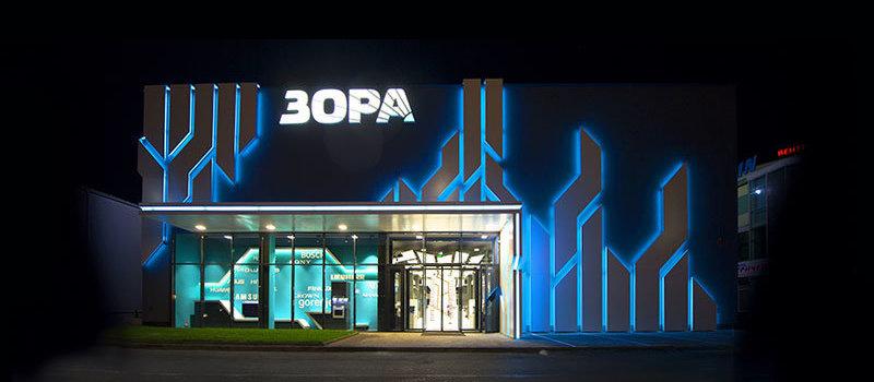 ЗОРА откри втори магазин в Бургас
