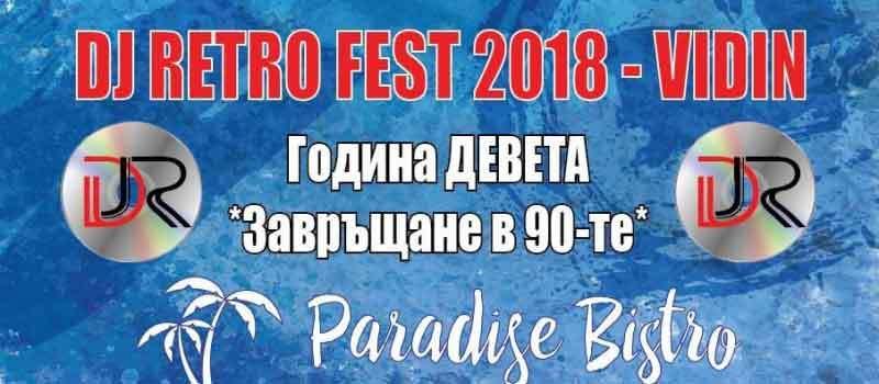 Фестивал на ретро музиката Видин 2018