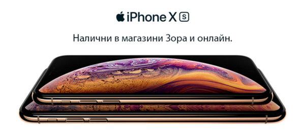 iPhone Xs и iPhone Xs Max в Зора
