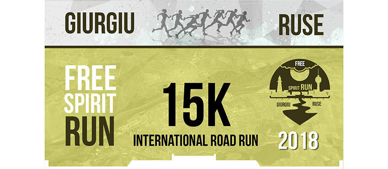 15 км Свободен дух