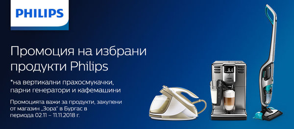 Демонстрации на домакински уреди с марка Philips в ЗОРА