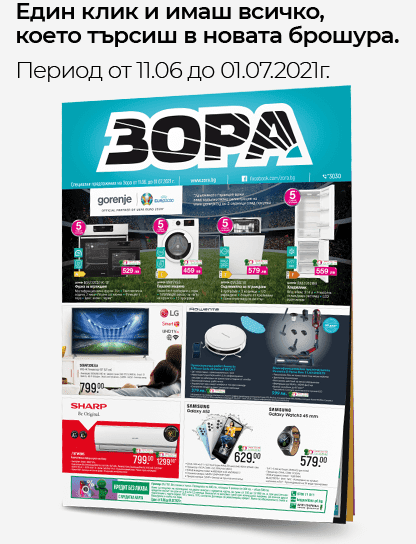 Изображение на актуална национална брошура на ЗОРА.