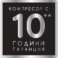 10 г. гаранция на компресор | Hotpoint