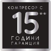 15 г. гаранция на компресор | Hotpoint