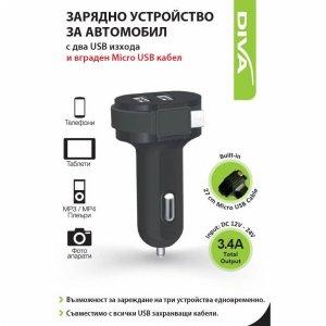 Зарядно устройство DIVA 2 USB + кабел micro USB 12V/5V 3.4A