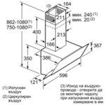 Вграден абсорбатор Bosch DWK065G20