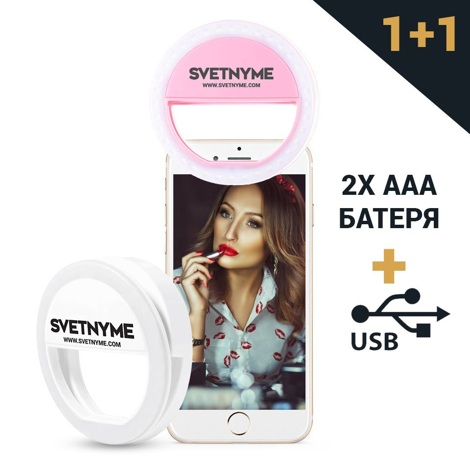 2 Броя Селфи Ринг на Батерии и USB - бял и розов