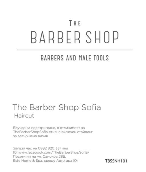 The Barber Shop Haircut - Ваучер за подстригване в TheBarberShopSofia стил с включен стайлинг за завършена визия
