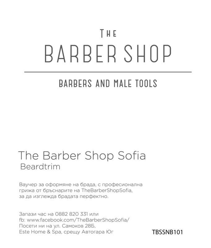 The Barber Shop Beardtrim - Ваучер за оформяне на брада с професионална грижа от бръснарите на TheBarberShopSofia, за да изглежда брадата перфектно