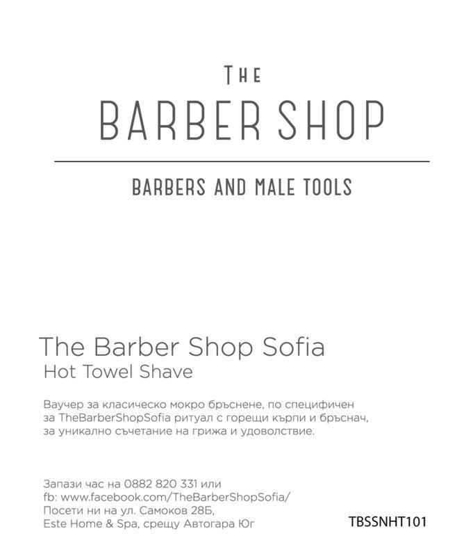 The Barber Shop Hot Towel Shave - Ваучер за класическо мокро бръснене по специфичен за TheBarberShopSofia ритуал с горещи кърпи и бръснач за уникално съчетание на грижа и удоволствие