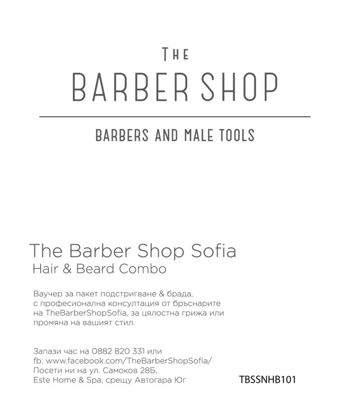 The Barber Shop Hair & Beard Combo - Ваучер за подстригване и оформяне на брада за цялостна грижа или промяна на вашия стил