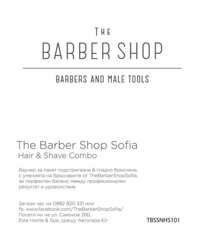 The Barber Shop Hair & Shave Combo - Ваучер за подстригване и гладко бръснене за перфектен баланс между професионален резултат и удоволствие