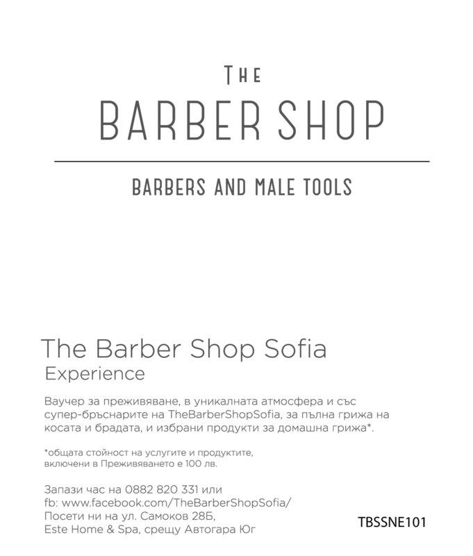 The Barber Shop Experience - Ваучер за преживяване в уникалната атмосфера на TheBarberShopSofia за пълна грижа на косата и брадата и избрани продукти за домашна грижа
