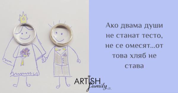 Бракът е благословия за деца