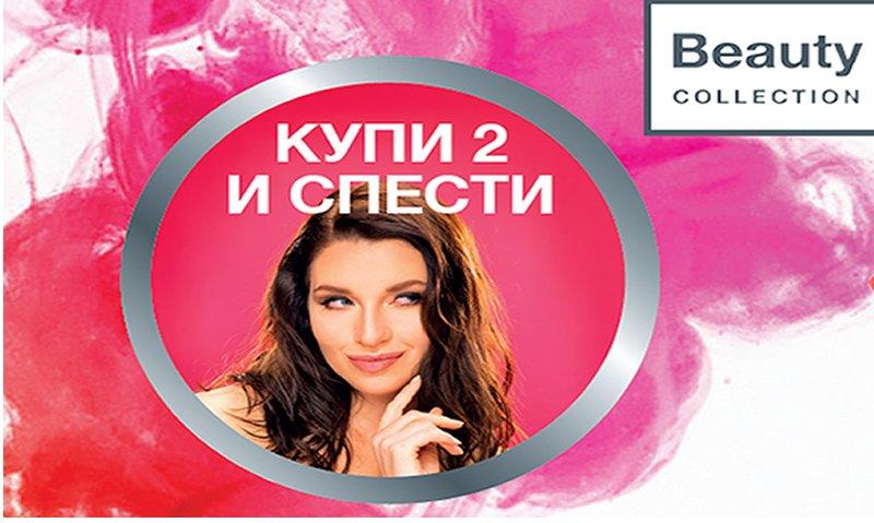 Специални пакети от Gorenje Beauty Collection. Купи 2 броя и спести !