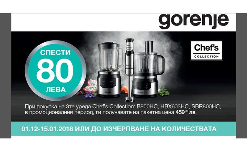 Промоционален пакет от продуктовата серия Shef's Collection на Gorenje.