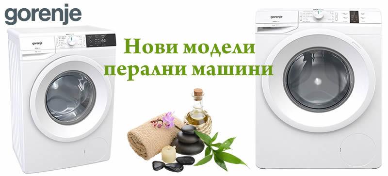 Разгледайте новите модерни перални Gorenje: