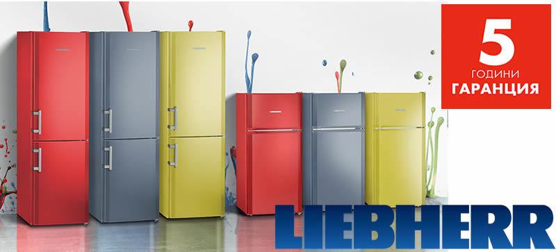 Оцвети живота с хладилници Liebherr на Супер Промоции!