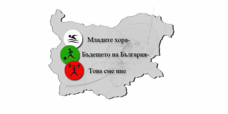 """Спортувай с послание"" с Теди Кацарова, Дичо, група RDMK и TechnoArena!"