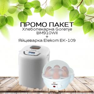 ПРОМО ПАКЕТ | Gorenje BM910WII + Elekom EK-109