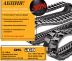 30% промоция на гумени вериги за Мини верижни багери!
