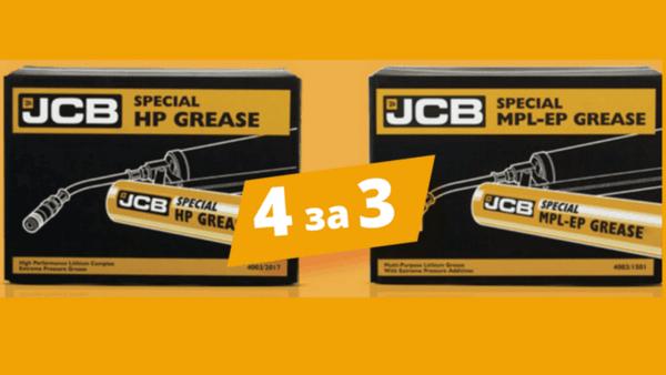 Защитете своята машина с оригинална грес JCB! - Само сега на специална цена!