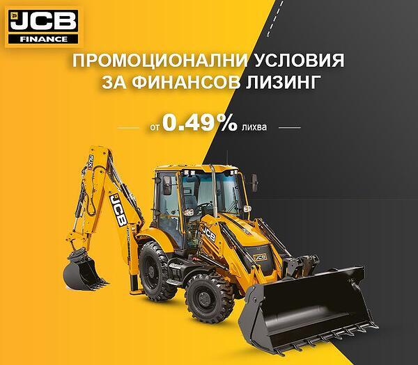 Финансов лизинг за Комбиниран багер-товарач от 0% лихва от JCB FINANCE!