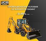 Финансов лизинг за мини багер от 0,99% лихва от JCB FINANCE!