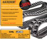 30% промоция на гумени вериги за мини багери!