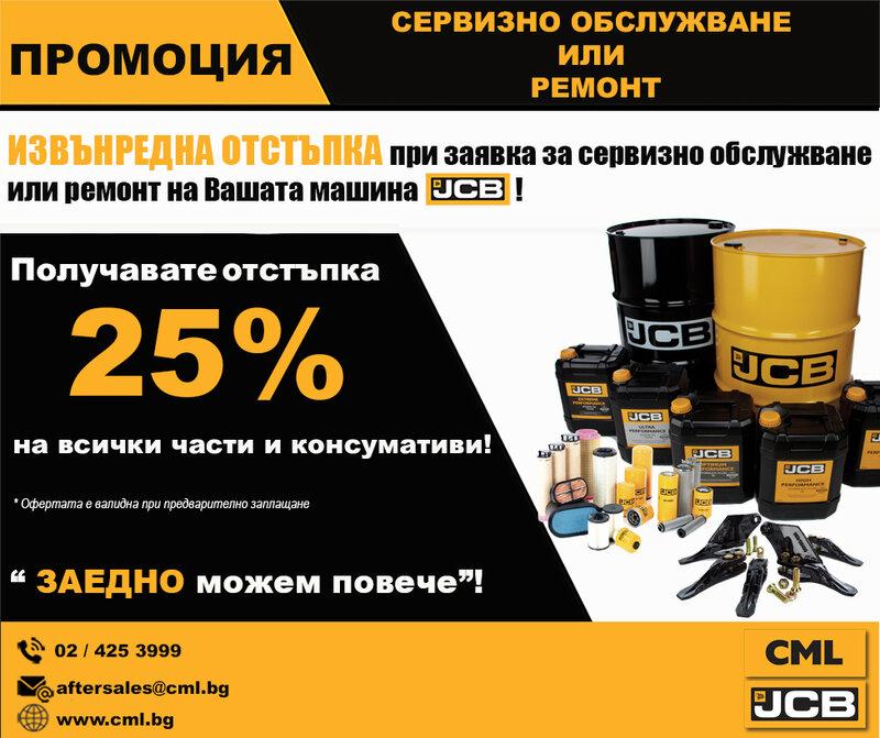 25% отстъпка на части и консумативи при обслужване или ремонт!