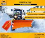 Гребла за сняг на специална цена!