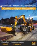 Отстраняване на дефекти по пътната настилка само с една машина? Вече е възможно с JCB Pothole PRO!