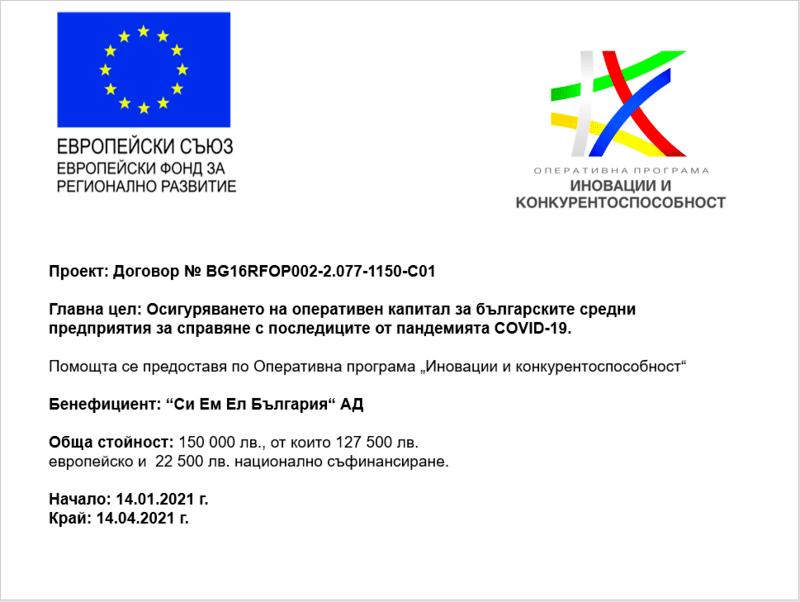 СИ ЕМ ЕЛ България