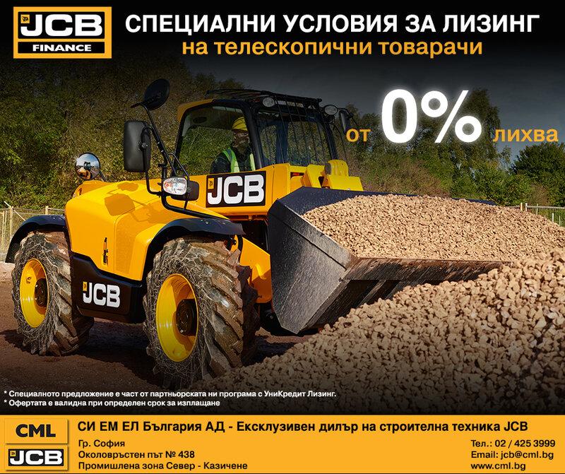 Специални условия за лизинг от 0% лихва!