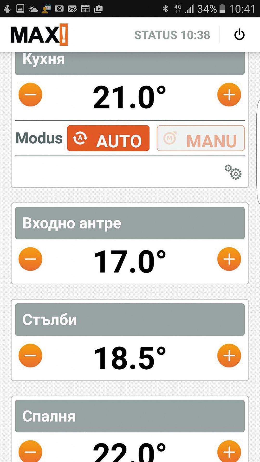 Безплатно приложение за смартфон МАХ!