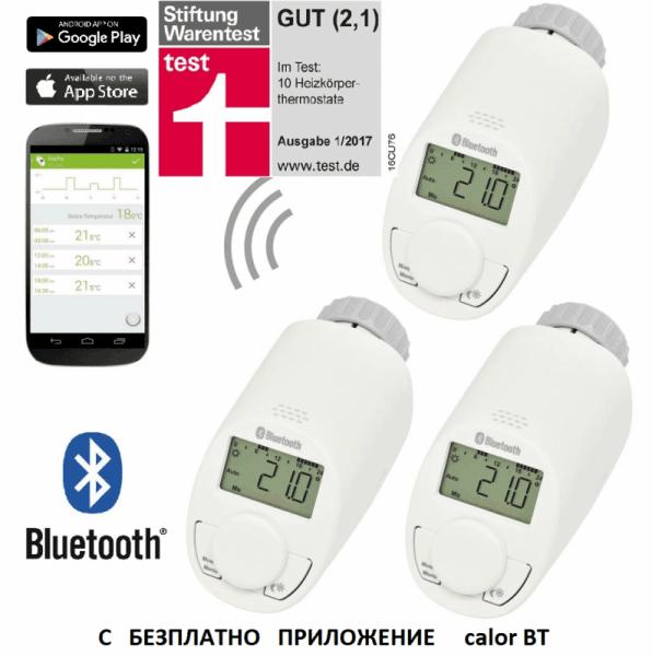 Термоглава за радиатор  Bluetooth SMART Енергоспестяваща електронна термостатна глава комплект 3броя