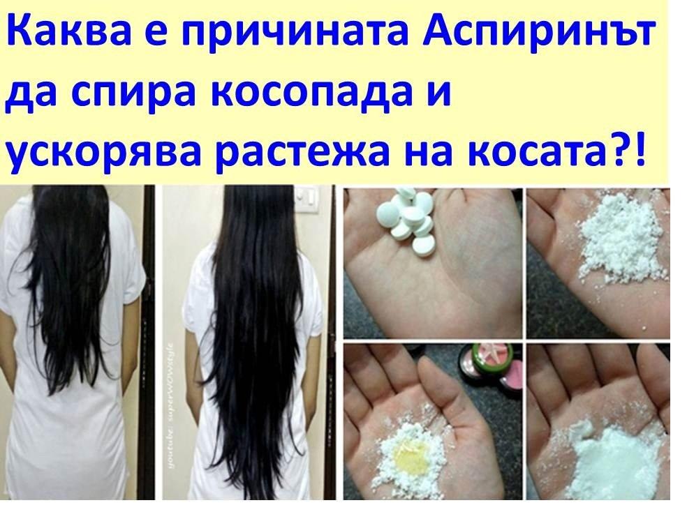 Как да спрем косопада и да ускорим растежа на косата за три седмици с аспирин